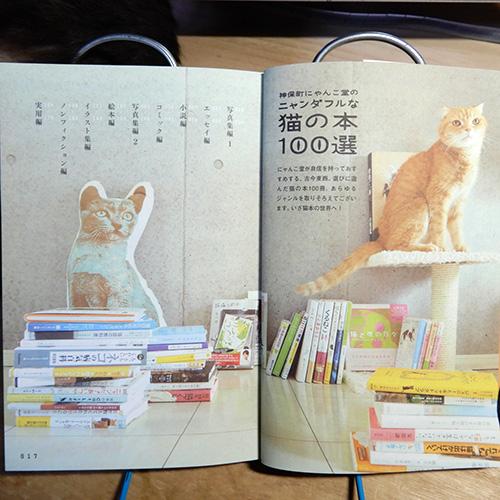 猫本専門神保町にゃんこ堂の『ニャンダフルな猫の本100選』