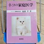 福留孝『ネコの家庭医学』