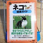 ピトケアン『ネコの健康ガイド』