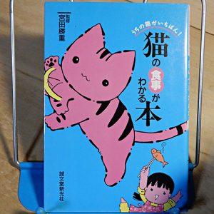 『うちの猫がいちばん!猫の食事がわかる本』