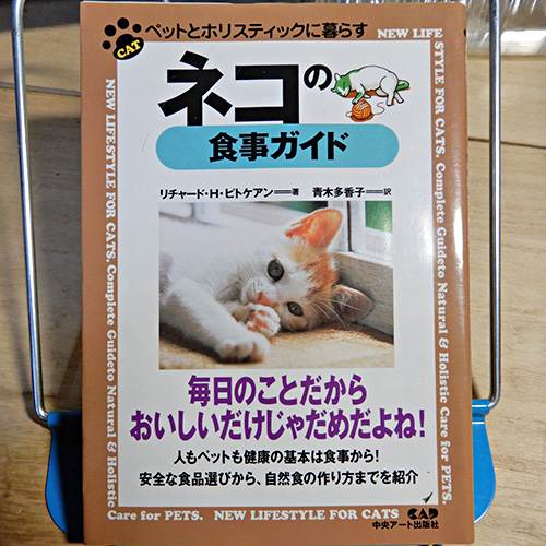 ピトケアン『ネコの食事ガイド』