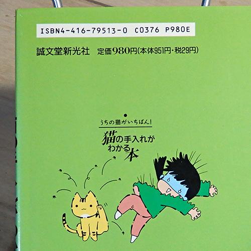 『うちの猫がいちばん!猫の手入れがわかる本』