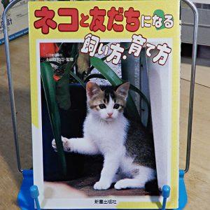 『ネコと友だちになる飼い方・育て方』