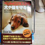 作左部和雄『ペット業界発!ペットビジネスから犬や猫を守る』
