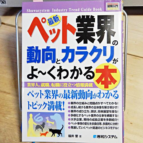 『最新 ペット業界の動向とカラクリがよ~くわかる本』