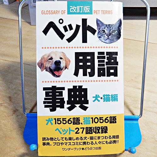 『ペット用語事典 犬・猫編 (改訂版)』