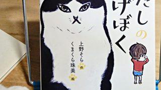 上野そら:作 くまくら珠美:絵『わたしのげぼく』