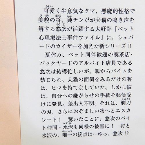 新田一実『キャットウォーク事件簿 No.1』