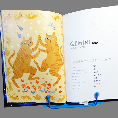 『猫のための占星術 CAT ZODIAC』