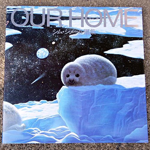 シム・シメール画集『OUR HOME 我が家』