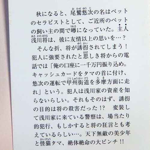 新田一実『ペット心理療法士 事件ファイル No.3』