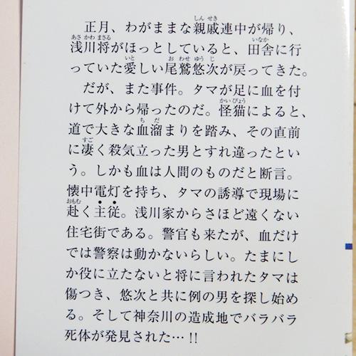 新田一実『ペット心理療法士 事件ファイル No.4』