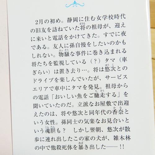 新田一実『ペット心理療法士 事件ファイル No.5』