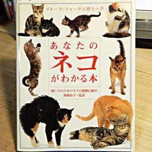 フォーグル『あなたのネコがわかる本』