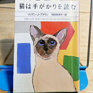 ブラウン『猫は手がかりを読む』