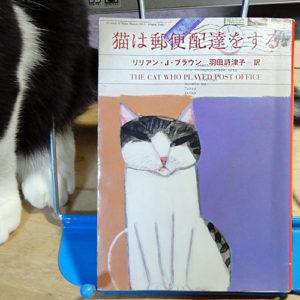 ブラウン『猫は郵便配達をする』