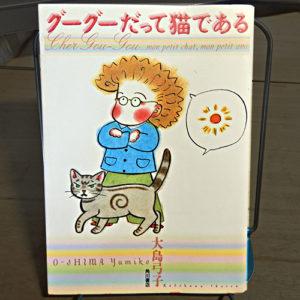 大島弓子『グーグーだって猫である』