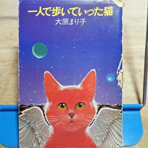 大原まり子『一人で歩いていった猫』