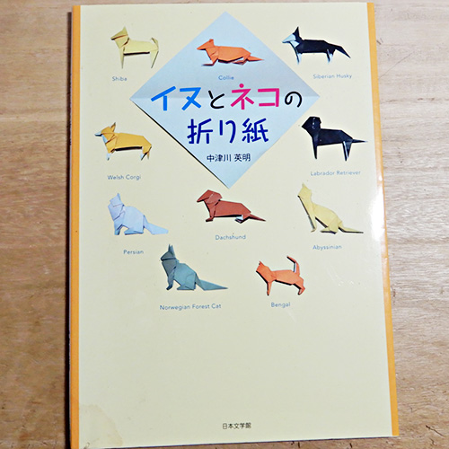 中津川英明『イヌとネコの折り紙』