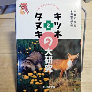 『キツネとタヌキの大研究』