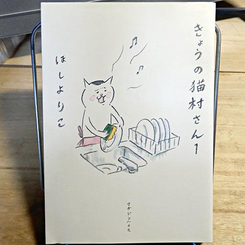 ほしよりこ『きょうの猫村さん』