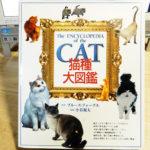 フォーグル『猫種大図鑑』