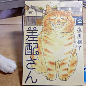 塩川桐子『差配さん』