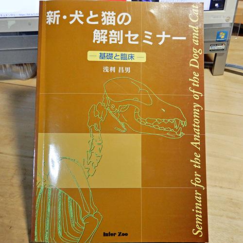 浅利昌男『新・犬と猫の解剖セミナー 基礎と臨床』