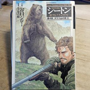 谷口ジロー『タラク山の熊王(モナーク)』