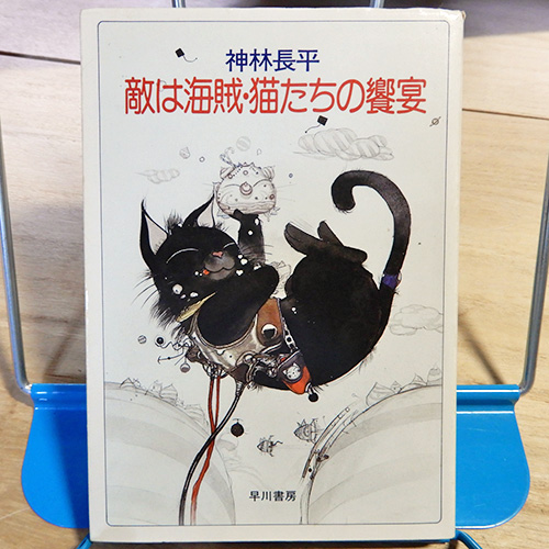 神林長平『敵は海賊・猫たちの饗宴』