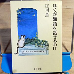 庄司薫『ぼくが猫語を話せるわけ』