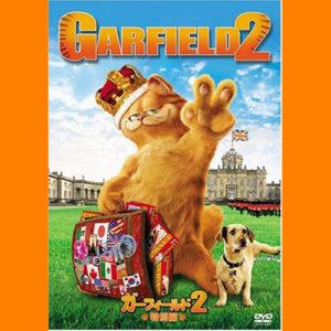 映画『ガーフィールド2』