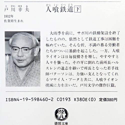 戸川幸夫『人喰鉄道』