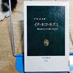 戸川幸夫『イヌ・ネコ・ネズミ』