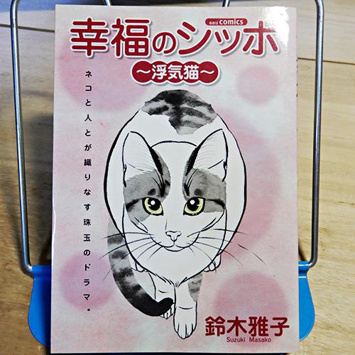 鈴木雅子『幸福のシッポ~浮気猫~』