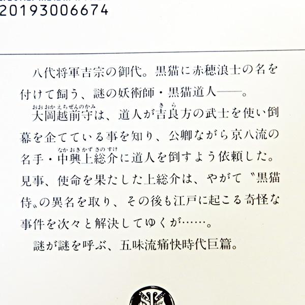 五味康祐『黒猫侍』