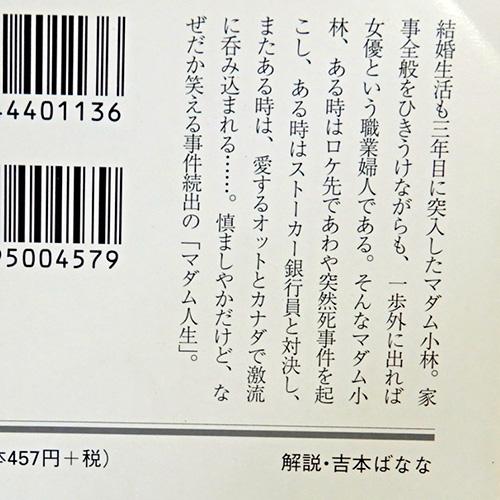 小林聡美『マダム小林の優雅な生活』