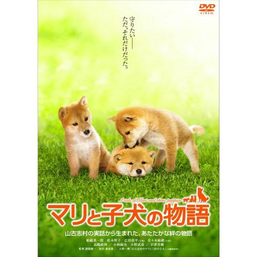 映画『マリと子犬の物語』