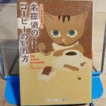 コイル『名探偵のコーヒーのいれ方』
