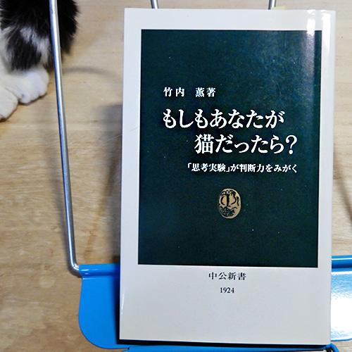 竹内薫『もしもあなたが猫だったら?』