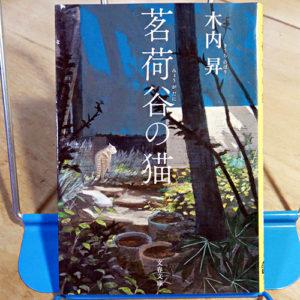 木内昇『茗荷谷の猫』
