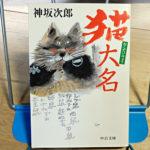神坂次郎『猫大名』
