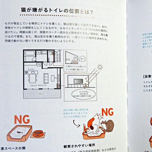 『猫のための家づくり』