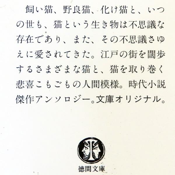 澤田瞳子編『大江戸猫三昧』