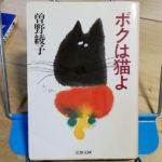 曾野綾子『ボクは猫よ』