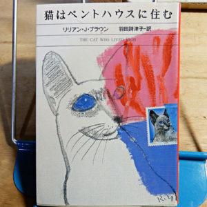 ブラウン『猫はペントハウスに住む』