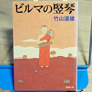竹山道雄『ビルマの竪琴』