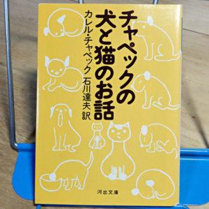 チャペック『チャペックの犬と猫のお話』