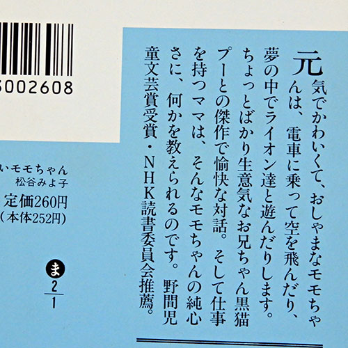 松谷みよ子『ちいさいモモちゃん』