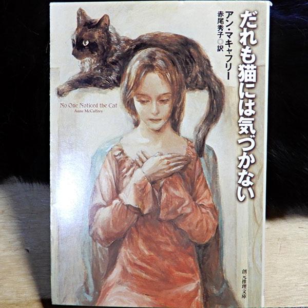 マキャフリー『誰も猫には気づかない』